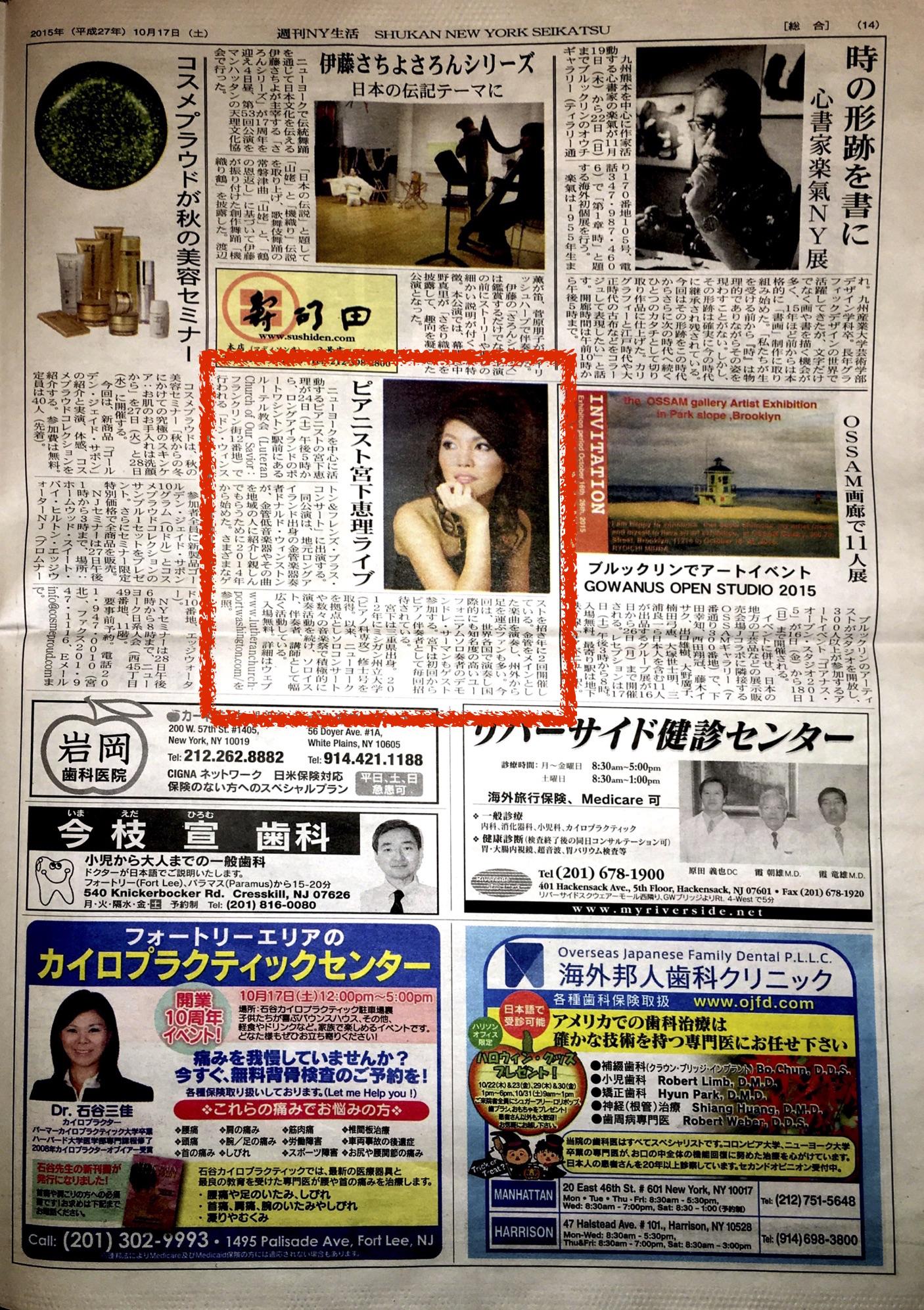 週刊NY生活 copy