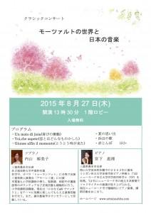 Aichi Medical University Hospital Concert